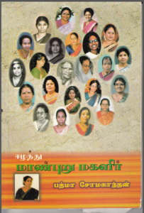 pathmasomakanthan-book-02jpg
