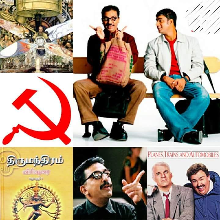 ஒரு திரைப்படத்தின் பல உள்வாங்கல்கள்; Via கமல் ஹாஸன்