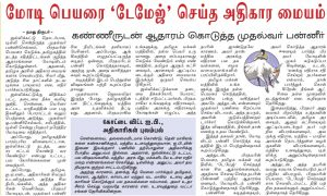 Dinamalar Report on Modi-OPS meet for Jallikattu
