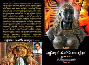 Cleopatra Book Wrapper Final