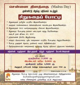madras day story advt