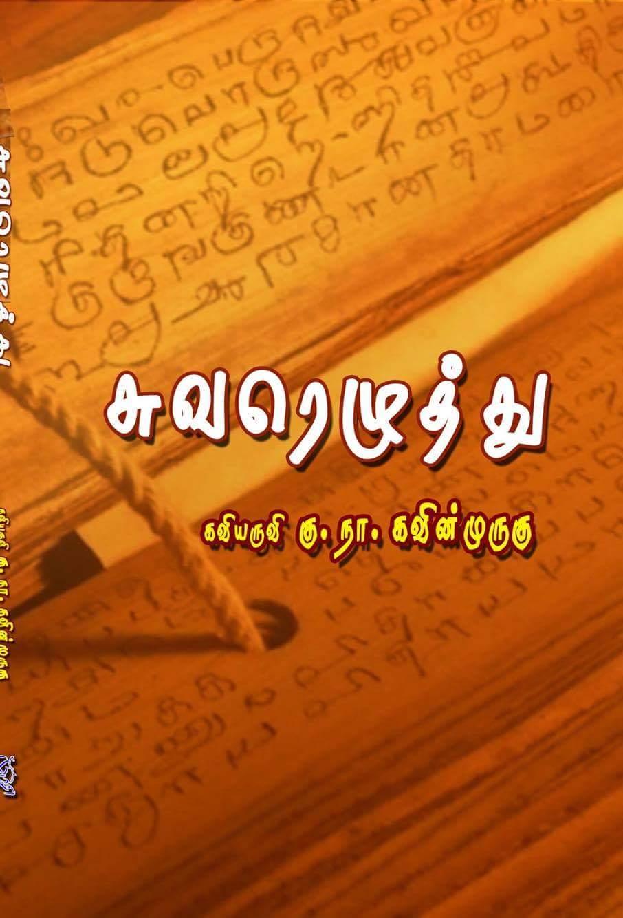 கவிநுகர் பொழுது-18 (கு.நா.கவின்முருகு எழுதிய, 'சுவரெழுத்து', கவிதைத் தொகுப்பினை முன்வைத்து)