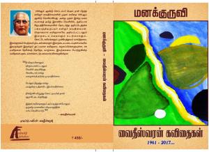vaitheswaran