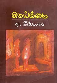 மௌனித்துவிட்ட  கலகக்குரல்- கவிஞர்  ஏ. இக்பால்  ( 1938 – 2017 ) நினைவுகள்