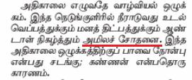 'தமிழை ஆண்டாள்' கட்டுரையில் வைரமுத்து செய்த 18 சறுக்கல்கள்