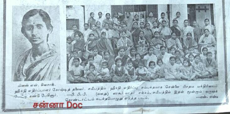 மீனாம்பாள் சிவராஜ்