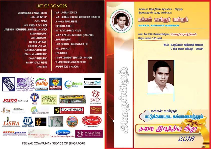 மக்கள் கவிஞர் பட்டுக்கோட்டை கல்யாணசுந்தரம் கலை இலக்கிய விழா
