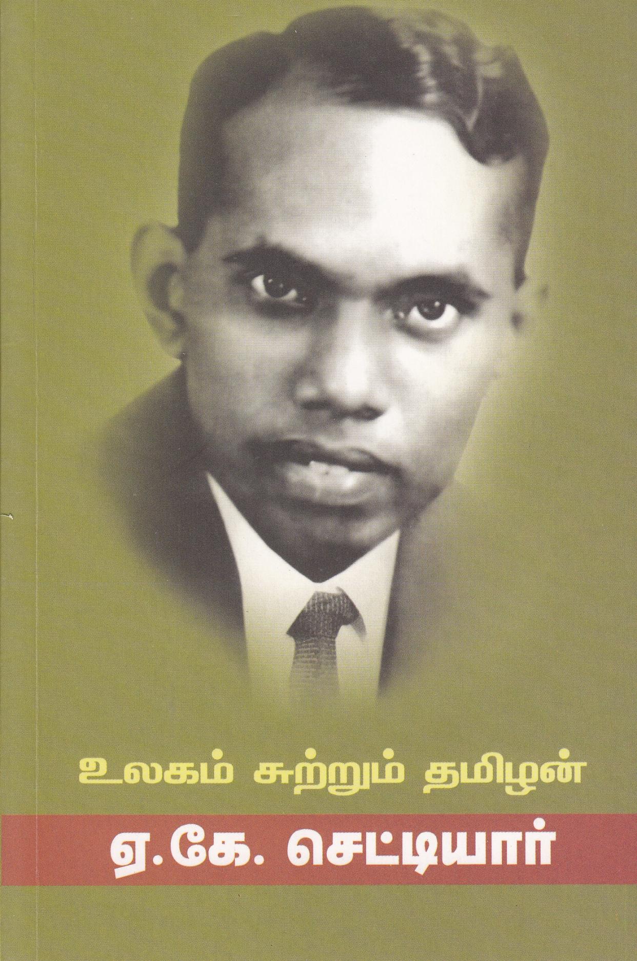 படித்தோம் சொல்கின்றோம்:  ஏ.கே. செட்டியார் (1911 – 1983)  எழுதிய உலகம் சுற்றும் தமிழன்