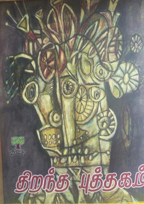 மனதைத் திறந்து ஒரு புத்தகம்  அழகியசிங்கரின் கட்டுரைத் தொகுப்பை முன் வைத்து
