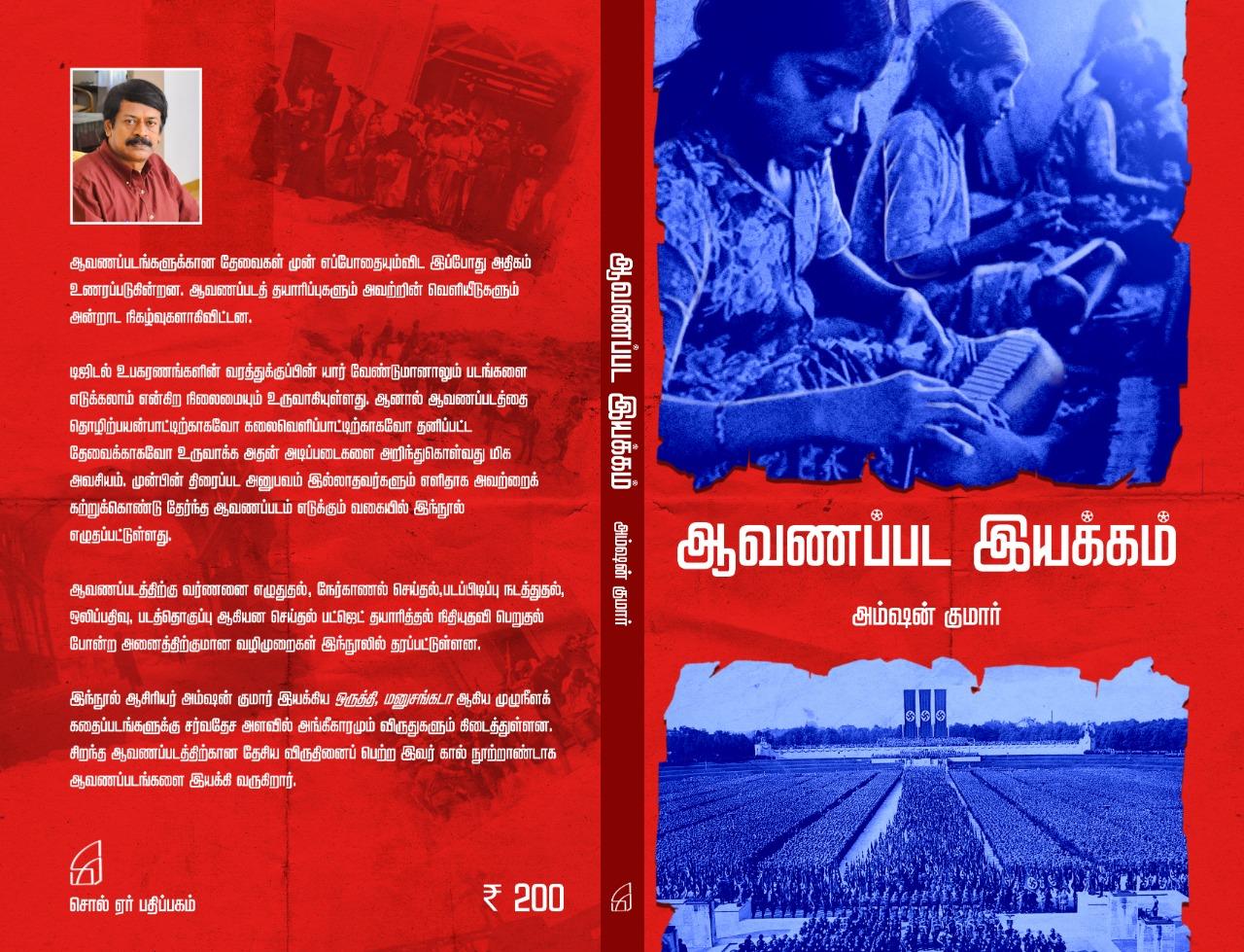 """அம்ஷன் குமார் """"ஆவணப்பட இயக்கம்"""" நூல் வெளியீடு"""