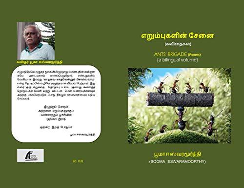 எறும்புகளின் சேனை – பூமா ஈஸ்வரமூர்த்தியின்   புதிய கவிதைத்தொகுப்பு