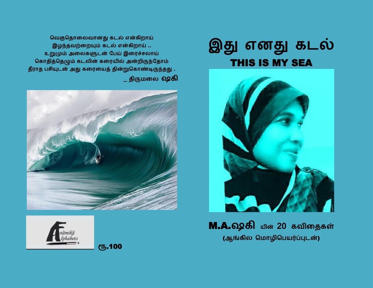 இது எனதுகடல் THIS IS MY SEA கவிஞர் எம்.ஏ.ஷகியின் 20 கவிதைகள் மற்றும் அவற்றின் ஆங்கில மொழிபெயர்ப்புகள் இடம்பெறும் இருமொழித் தொகுப்பு
