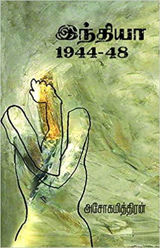 ஓடைத் தண்ணீரில் மிதந்து போகும் சருகு  (அசோகமித்திரனின் இந்தியா 1944-48 நாவலை முன்வைத்து)