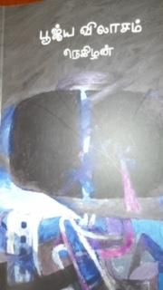 """கவிதையும் ரசனையும் – 10 – """"பூஜ்ய விலாசம்""""  நெகிழன் கவிதைத் தொகுதி"""