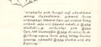 ஒரு கதை ஒரு கருத்து – சுப்ரமண்யராஜுவின் நாளை வரும் கதை