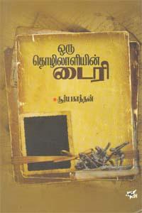 சூர்யகாந்தனின் 'ஒரு தொழிலாளியின் டைரி' –