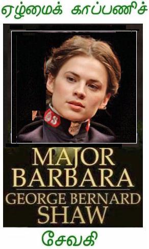 ஏழ்மைக் காப்பணிச் சேவகி (Major Barbara) மூவங்க நாடகம் (முதல் அங்கம்) அங்கம் -1 பாகம் – 2
