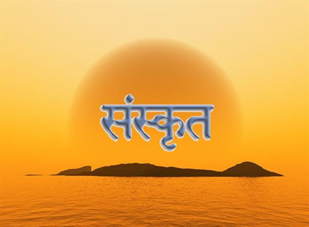சமஸ்கிருதம் கற்றுக்கொள்வோம் – 36