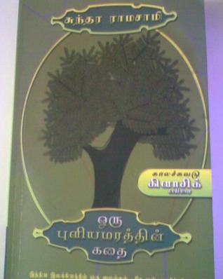 ஒரு புளியமரத்தின் கதை: திரு.சுந்தர ராமசாமி