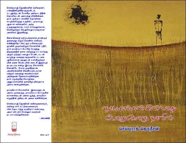 செல்வராஜ் ஜெகதீசனின் 'ஞாபகங்கள் இல்லாது போகுமொரு நாளில்'- ஒரு பார்வை