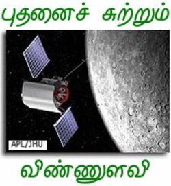 சூரிய குடும்பத்தின் முதற்கோள் புதனைச் சுற்றும் நாசாவின் விண்ணுளவி மெஸ்ஸெஞ்சர். (NASA's Messenger Space Probe Entered Mercury Orbit)