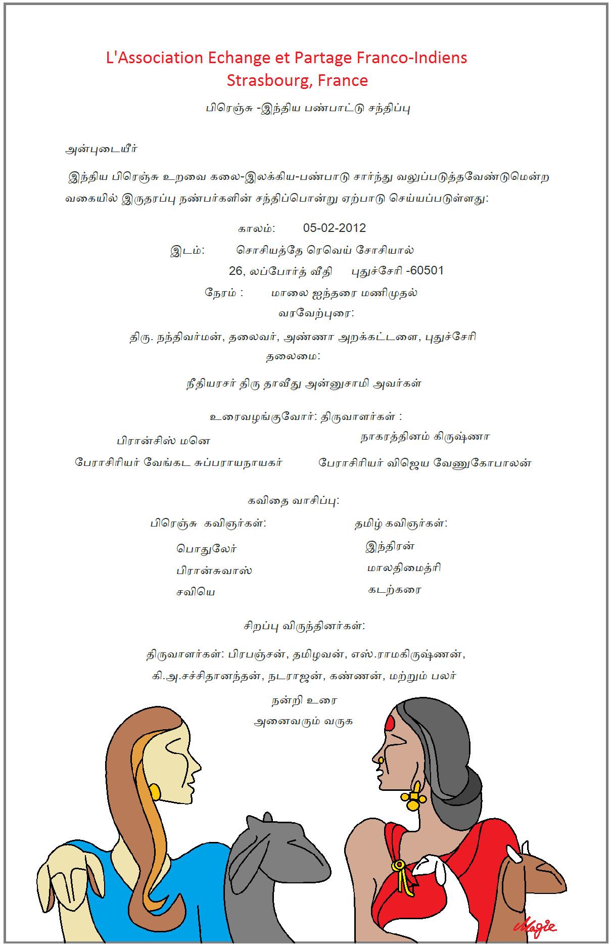 இந்திய பிரெஞ்சு பண்பாட்டு உறவுளை மேம்படுத்தும் வகையில் சந்திப்பு