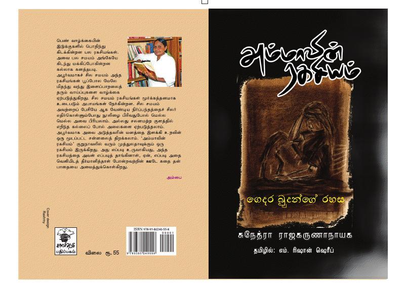 சிறந்த மொழிபெயர்ப்பு நாவலுக்கான அரச இலக்கிய சாகித்திய விருது