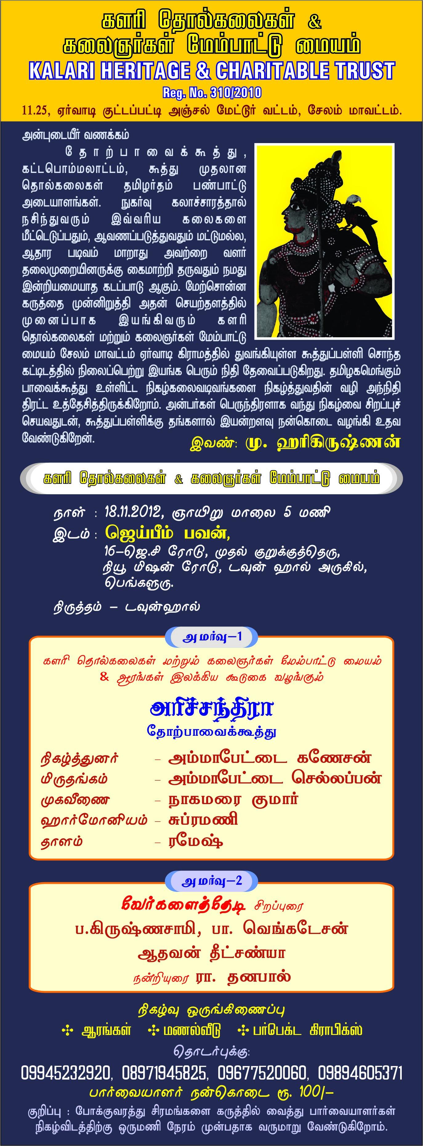 களரி தொல்கலைகள் கலைஞர்கள் மேம்பாட்டு மையம்
