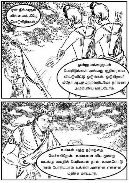 சீதாயணம் நாடகப் படக்கதை – 20