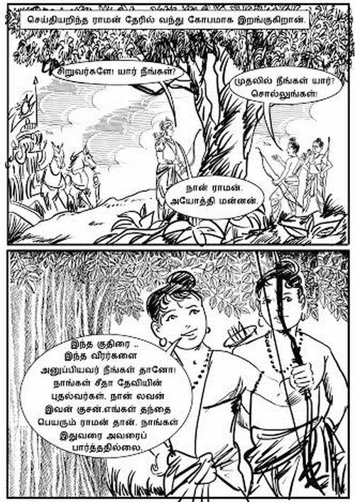 சீதாயணம் நாடகப் படக்கதை – 1 9