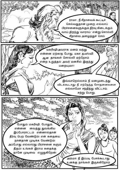 சீதாயணம் நாடகப் படக்கதை – 28