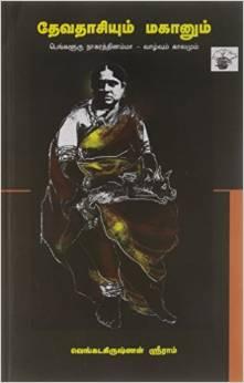தேவதாசியும் மகானும் – பெங்களூரு நாகரத்தினம்மா