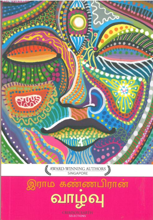 இராம கண்ணபிரானின் வாழ்வு கதைத்தொகுப்பு – ஒரு பார்வை