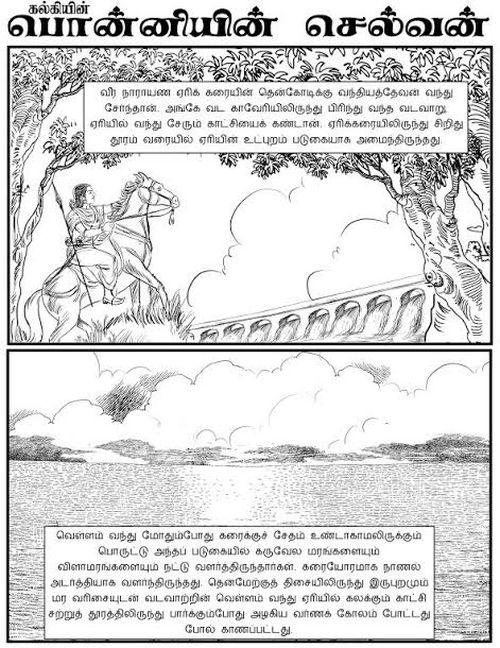 பொன்னியின் செல்வன் கல்கி படக்கதை : வையவன், ஓவியம் : தமிழ்ச்செல்வன்
