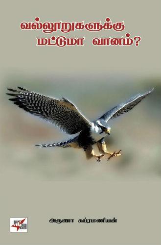 வல்லூறுகளுக்கு மட்டுமா வானம் – கவிதைத்தொகுப்பு நூல்