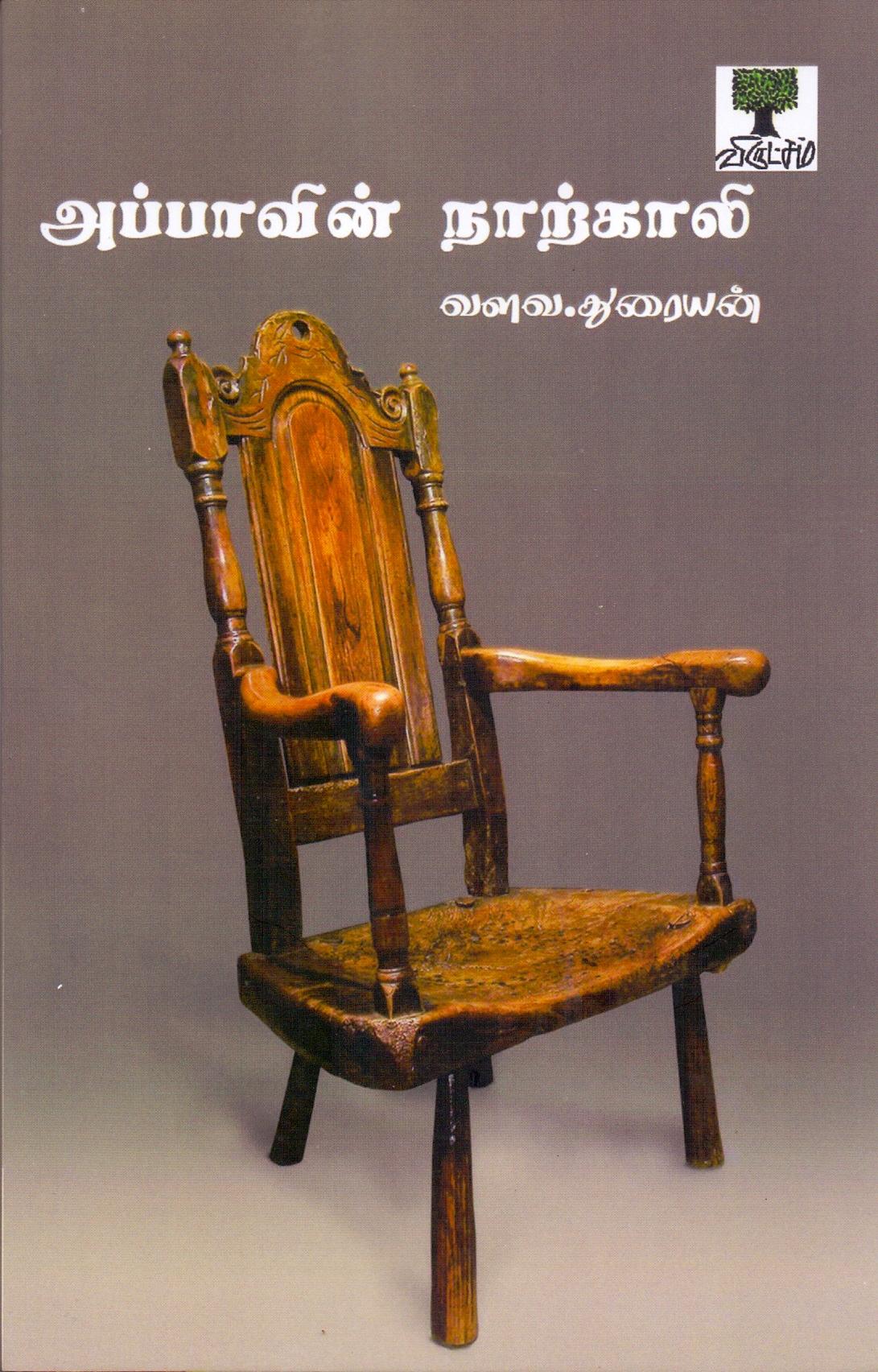 வளவதுரையனின்  கவிதைத்தொகுப்பு அப்பாவின் நாற்காலி
