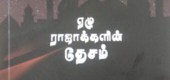 அபிநயா ஸ்ரீகாந்தின் ஏழு ராஜாக்களின் தேசம் – நூல் விமர்சனம்