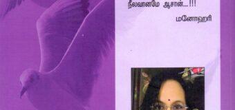 கவிதையும் ரசனையும் – 16