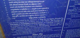 குஜராத்: அசோகனின் கட்டளையும் அசோகனின் வைத்தியசாலையும்